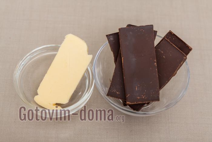 горький шоколад и масло