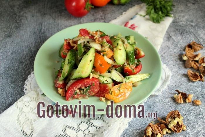 Очень вкусный салат из свежих овощей с грецкими орехами