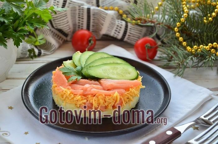 Слоеный салат с семгой и сыром готов.