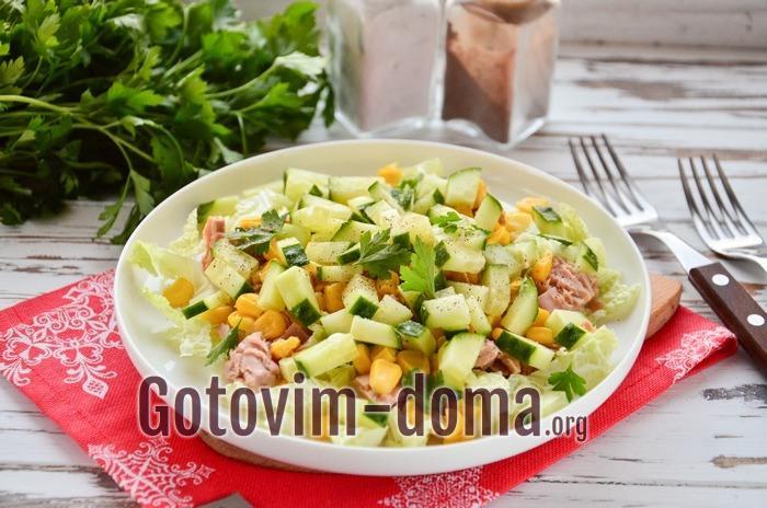 Салат с тунцом готов.